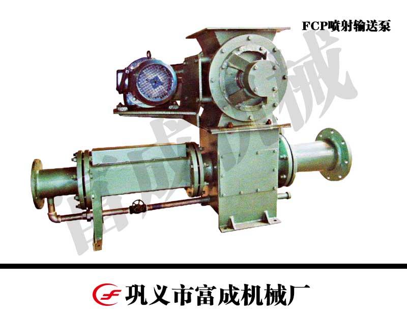 FCP喷射输送泵